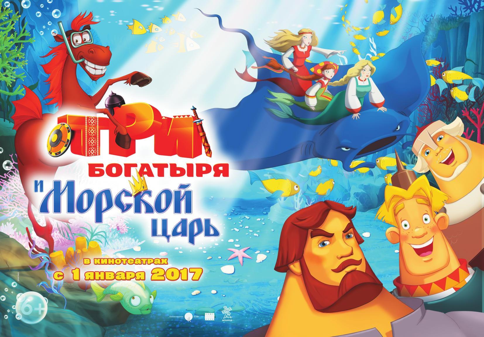 «Богатырь 2016 Фильм» / 1987